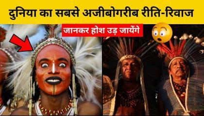 दुनिया में सबसे अजीब रीति रिवाज  मोस्ट bizarre rituals in world