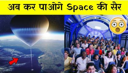अब Space में भी होगी शादी  Space Baloon