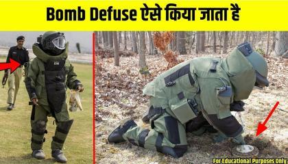 देखिए आखिर कैसे इंडियन आर्मी करती है bomb diffuse  Amazing Facts