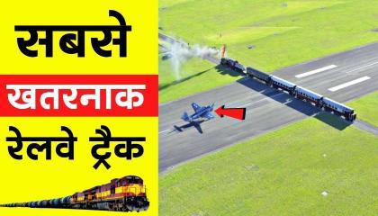 दुनिया का सबसे खतरनाक रेलवे ट्रैक