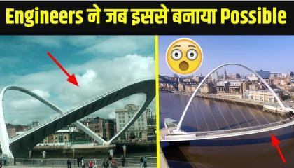 England में बना ये ब्रिज देखकर आपके होश उड़ जायेंगे