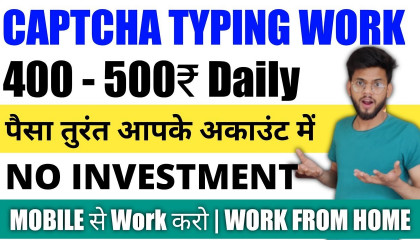 1 Captcha 10₹  Captcha Typing Website  Captcha Typing Job For Students  Make Money Online At Home