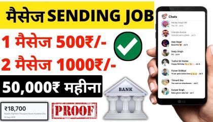 50,000₹ महीना कमाओ _ Work From Home _ Online Jobs For Students _ Earn Money Online _ Partime Jobs