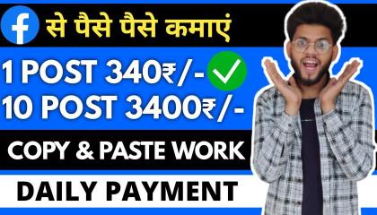 Copy & Paste Work  Data Entry Job  Work From Home  Make Money Online In Lockdown  Partime Job