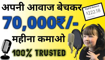 Earn Money Online In Lockdown    Work From Home    Online Jobs At Home    Voice Artist Job    Partime Job