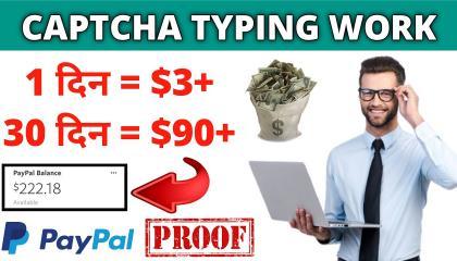 Captcha Typing Job   Work From Home   Online Typing Job   Make Money Online   Partime Fulltime