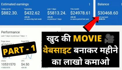 Earn $1000+ Per Month _Movie Website Kaise Banaye_ How To Create A Movie Downloading Website In 2021