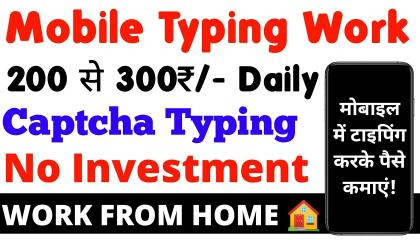 🔴Live Payment Proof   Latest Captcha Typing website   Instant payment   Captcha Typing Job   Partime
