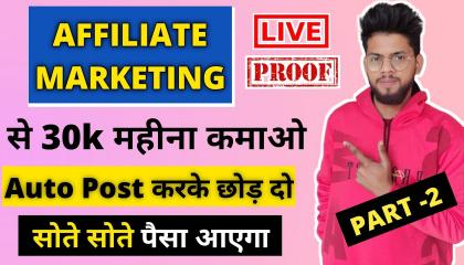 Earn 30k_Month From Earnkaro Affiliate Marketing  ( part-2)_ How To  Create Ajio_Mynta_Udemy_ Affiliate LInks
