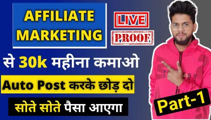 Earn 30k Per Month From Affiliate Marketing(Part-1)  //   AutoPost Affiliate Marketing सोते सोते पैसे कमाओगे