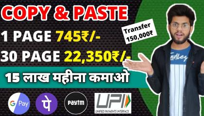 Earn 1,50,0000₹ Per Month Only Copy & Paste Work 2021  //  Make Money Online  // Online Typing Job At Home
