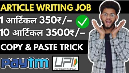 Article Writing Job _ Online Typing Work _ Work From Home _ Make Money Online In Lockdown _ Partime Job