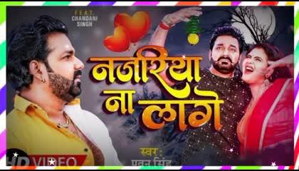 4K VIDEO Sadiya Kariya Le Le Ha Balamua Najriya Na Lage- Pawan Singh New Bhojpuri Song