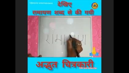 देखिए रामायण शब्द से की गयी अद्भुत चित्रकारी video imagine 😲wow imagine video song whatsApp status video song