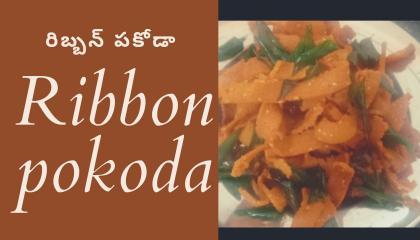 ribbon pokoda/రిబ్బన్ పకోడీ