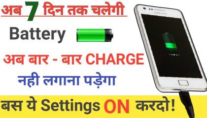 mobile battery backup kaise Badhaye 2021