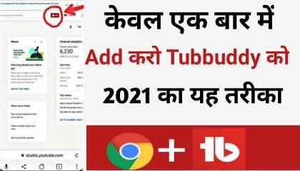 mobile chrome browser main tubebuddy kaise install kare  how to install and use tubebudy in mobile