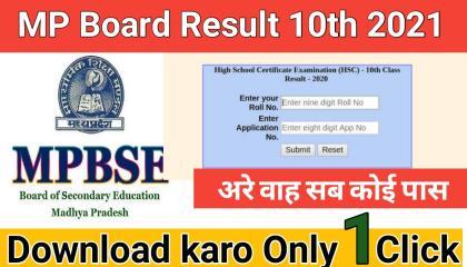 MP Board Results Announced Madhya Pradesh class 10th