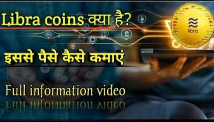 Libra coins kya hai
