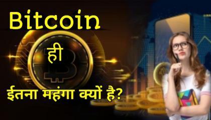 cryptocurrency कई है लेकिन bitcoin ही इतनी महंगी क्यो है?