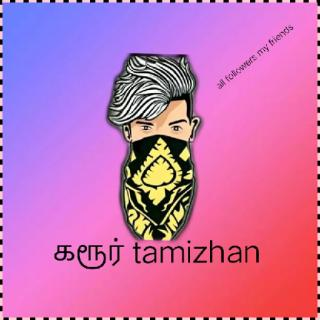 கரூர் tamizhan