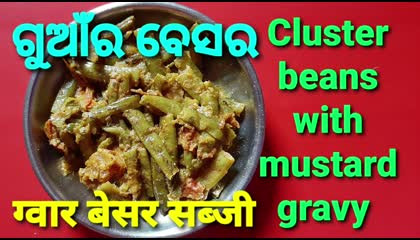 Cluster beans with mustard gravy