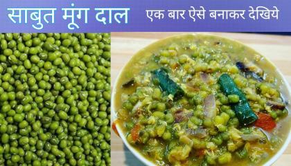 साबुत मूंग दाल  Whole Green Moong Dal  Green Moong Dal recipe in Hindi