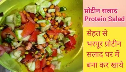 सेहत से भरपूर प्रोटीन सलाद घर में बना कर खाये  Protein Salad