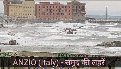 इटली का ANZIO शहर जो समुद्र के किनारे है