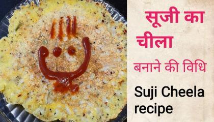 सूजी का चीला बनाने की विधि  Suji ka Cheela recipe in Hindi