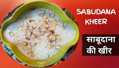 Sabudana ki Kheer   Sabudana ki Kheer recipe in Hindi