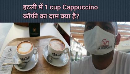 इटली में 1 cup Cappuccino कॉफी का दाम क्या है?