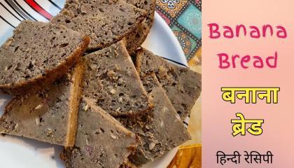 Banana Bread   recipe in Hindi