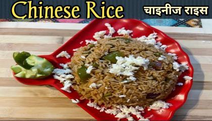 Chinese Rice   Recipe in Hindi