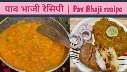 पाव भाजी रेसिपी  Pav Bhaji recipe in Hindi