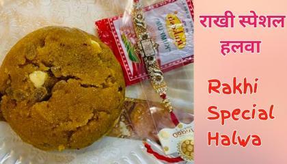 Rakhi Special Halwa  recipe in Hindi