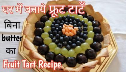 घर में बनाये फ्रूट टाटॅ बिना बटर का  Fruit Tart Recipe in Hindi