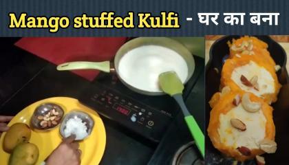 Mango stuffed Kulfi  घर का बना