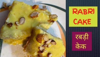 Rabri Cake / Rabdi Cake  Recipe in Hindi