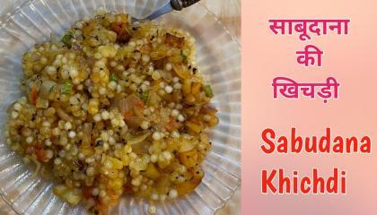 साबूदाना की खिचड़ी  Sabudana ki Khichdi
