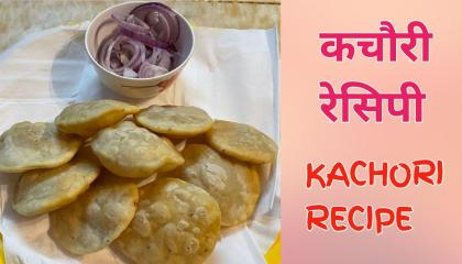 कचौरी रेसिपी  Kachori recipe in Hindi