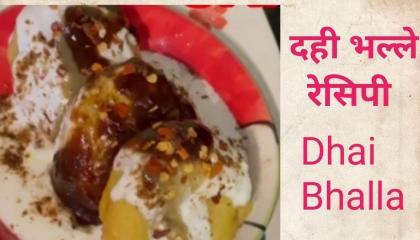 दही भल्ले  Dahi Bhalla recipe