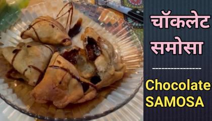 Chocolate Samosa  Children's Special SAMOSA  recipe in Hindi