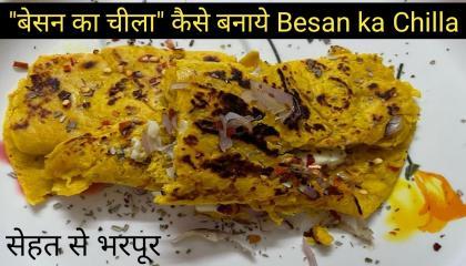 """सेहत से भरपूर """" बेसन का चीला """" बनाने का तरीका  Besan ka Chilla recipe in Hindi"""
