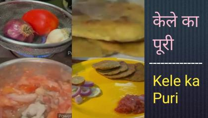केले का पूरी  Kele ka Puri