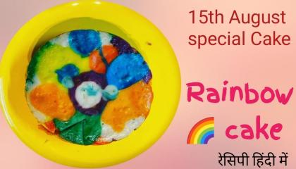 Rainbow cake  15th August special Cake  recipe in Hindi