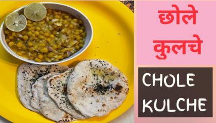 Chole Kulche    Recipe in Hindi