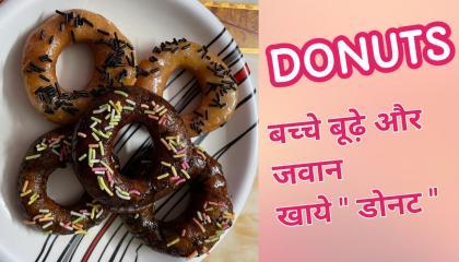 डोनट रेसिपी  DONUTS  घर में बनाये डोनट