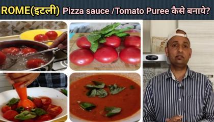 Rome(इटली) - पिज्जा सॉस / टमाटर प्यूरी घर में कैसे बनाते हैं  How to make Pizza Sauce / Tomato Puree