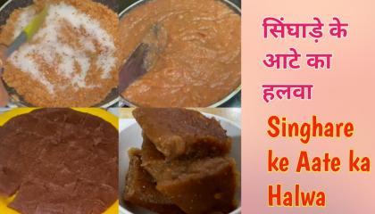 सिंघाड़े के आटे का हलवा  Singhare ke Aate ka Halwa